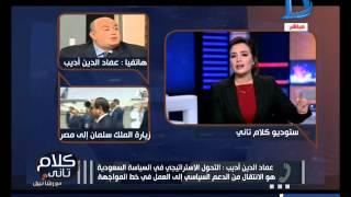 كلام تاني مع رشا نبيل  الإعلامي عماد الدين اديب يعلق على قيام القمة المصرية السعودية الآن