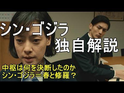 【すぐにわかる】シン・ゴジラ 解説編
