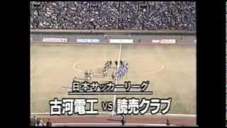 90-91JSL 古河電工vs読売クラブ