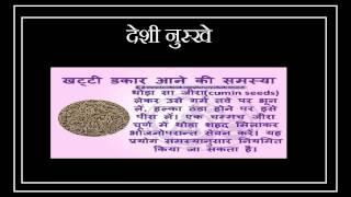 देशी नुस्खे खट्टी डकार deshi nuskhe  khatti dakar by muktajyotishs