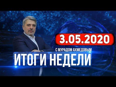 Итоги недели за 3.05.2020 год