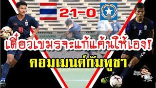 คอมเมนต์ชาวกัมพูชาหลังไทยชนะนอร์เธิร์น มาเรียนา 21-0 และก่อนพบไทยในศึก AFC U19