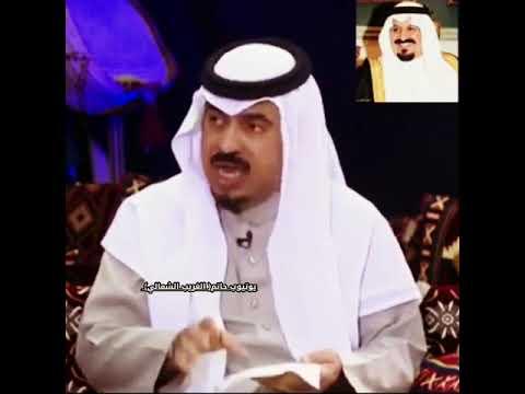 قصة وقصيده الرجل الفقير مع الأمير سلطان الله يرحمه مونتاج حاتم الغريب الشمالي Youtube