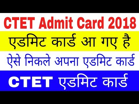 ctet-admit-card-2018-||-how-to-download-ctet-admit-card-2018