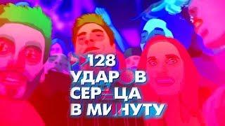 128 УДАРОВ СЕРДЦА В МИНУТУ - DRUGS AND LOVE.