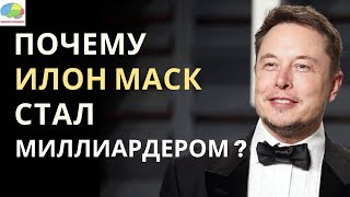11 правил успеха Илона Маска. Как он стал миллиардером. Tesla, SpaceX и другие. Выпуск 48