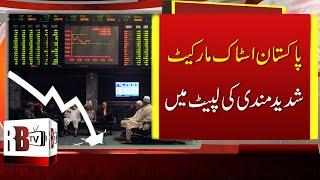 PAKISTAN STOCK EXCHANGE: Severe Decline in Pakistan Stock Exchange - PSX Latest Update - KSE - RBTV