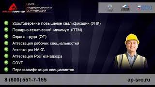 Альфа Партнер - Обучение специалистов