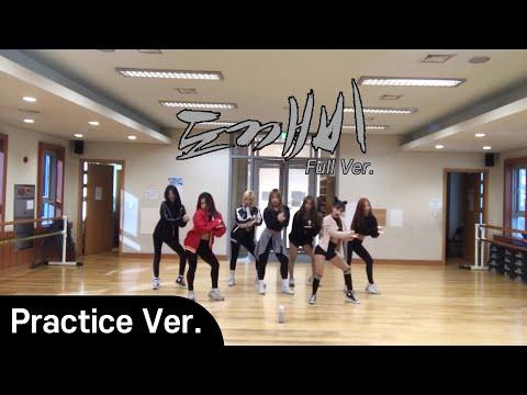 [댄스팀 베리어스] CLC(씨엘씨) - 도깨비 (full ver)