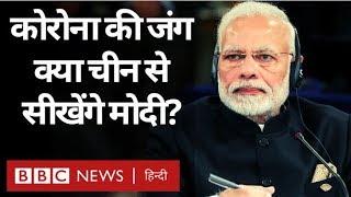 Corona Virus से जंग में India China से क्या सीख सकता है? (BBC Hindi)