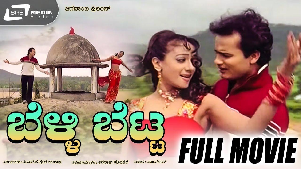 Kannada New Release Movie