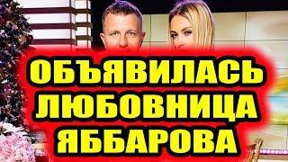 Дом 2 новости 15 января 2019 (15.01.2019) Раньше эфира