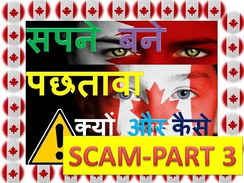 canada-dreams-vs-scam-|-broadcasting-part-3-|-canada-fake-agent-stories-&-smart-tricks-|-scam