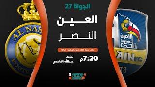 مباشر القناة الرياضية السعودية | العين VS النصر (الجولة الـ27)