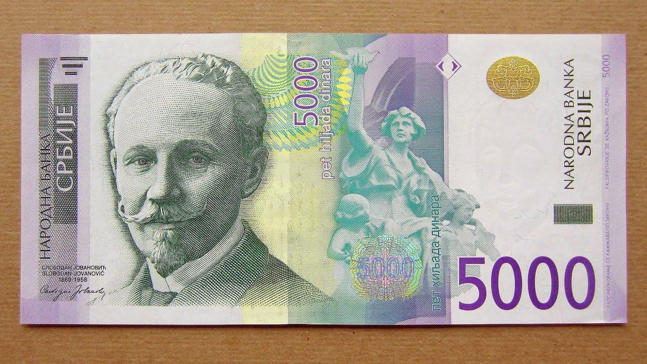 5000 Serbian Dinars Banknote Five Thousand Dinars Serbia 2010
