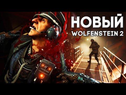Прохождение wolfenstein 2 the new colossus дата выхода