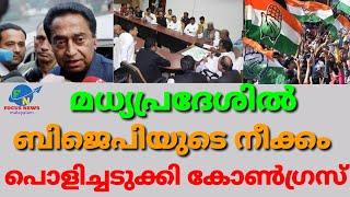 Madhya Pradesh politics | loksabha election news | exit poll | Malayalam news