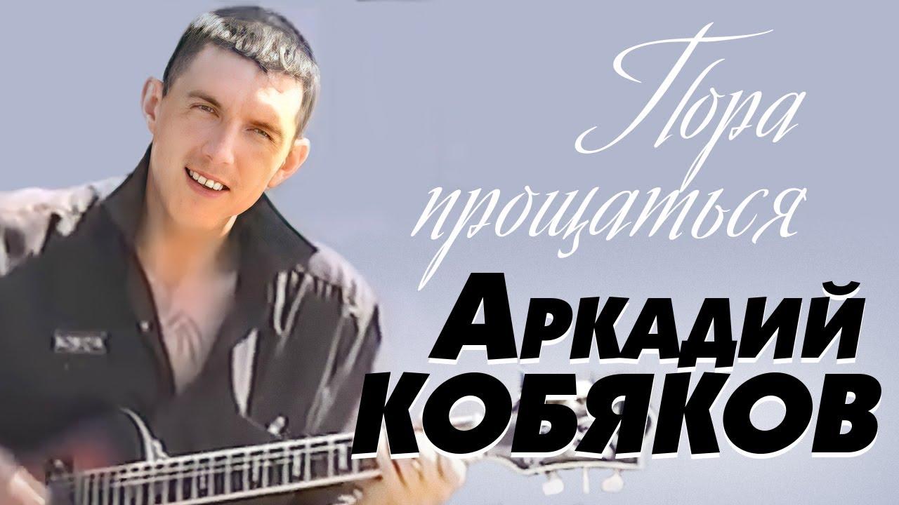 Аркадий кобяков помним (2016) сборник [mp3] скачать торрентом.