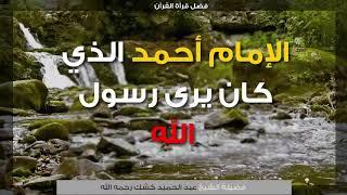 الإمام أحمد بن حنبل وفضل قرأة القرأن للشيخ كشك رحمه الله