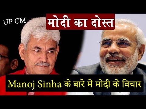 Modi ji क्या कहते Manoj Sinha के बारे में ? UP के अगले CM मनोज सिन्हा kya ?