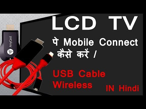 How To Connect Phone To Lcd Tv Usb Cable And Wireless Wifi Sony Bravia || Phone To Tv Connect 2019