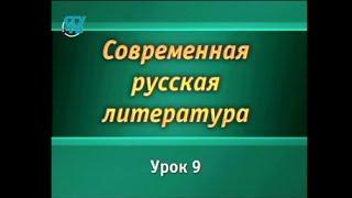 Русская литература. Урок 9. Контуры возможного будущего: Юрий Козлов