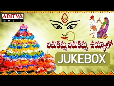 Bathukamma Bathukamma Uyyalo Songs || Jukebox