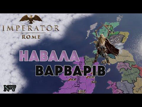 Навала варварів Impеrator: Rome №7