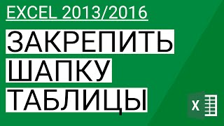 Как закрепить шапку таблицы в Excel 2013/2016 || Уроки Volosach Academy Russian