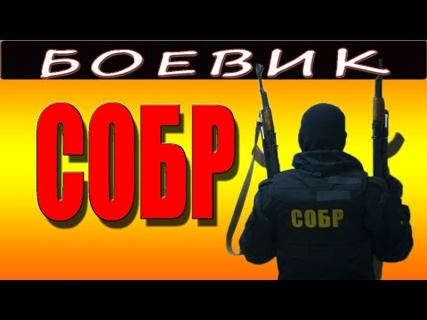 СОБР 2016 русский боевик 2016 russian film boevik