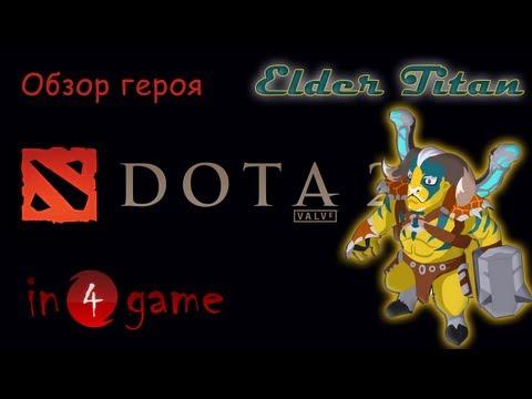 видео: dota 2 Обзоры героев: Выпуск 54 - elder titan, the worldsmith