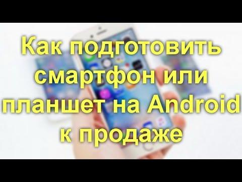 Как подготовить телефон к продаже андроид