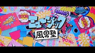風男塾 / ミュージック