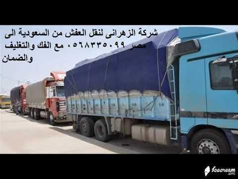 شحن من السعودية الى مصر 0568335099 نقل عفش من السعودية الى مصر نقل عفش من جدة لمصر