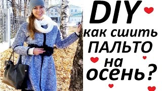 DIY:КАК СШИТЬ ПАЛЬТО НА ОСЕНЬ-ЗИМУ? HOW TO SEW COATS FOR FALL-WINTER?(ВСЕМ ПРИВЕТ !!! Меня зовут Елена (Helen Cher) Мой творческий канал называется ZoLushKa TV:) В этом видео я показываю..., 2014-11-04T18:49:33.000Z)
