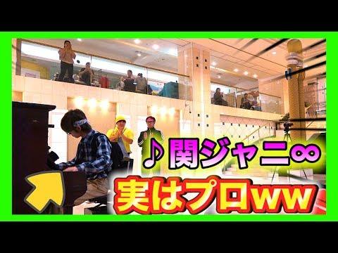 【大阪ストリートピアノ】プロが関ジャニ∞/無責任ヒーロを弾き逃げww(street piano)