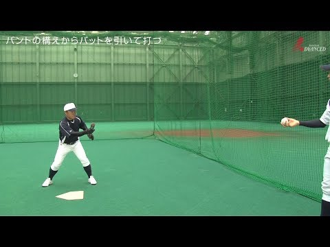 ADVANCED Baseball 「バスターから打つ」 バントの構えからスイング軌道をなぞれ! 関口勝己