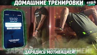 СПОРТ НА КАРАНТИНЕ - MOTIVATION
