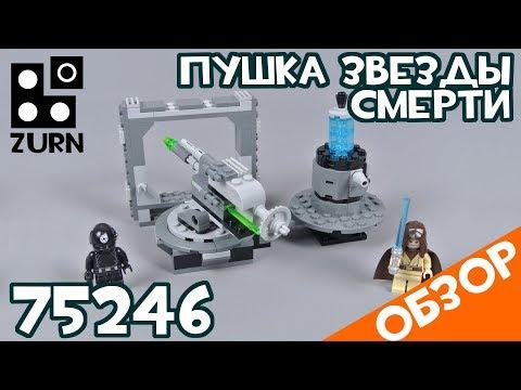 75246 Пушка Звезды смерти 🌠 - Обзор Star Wars
