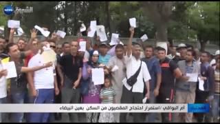 ام البواقي: استمرار احتجاجات المقصيين من السكن بعين البيضاء