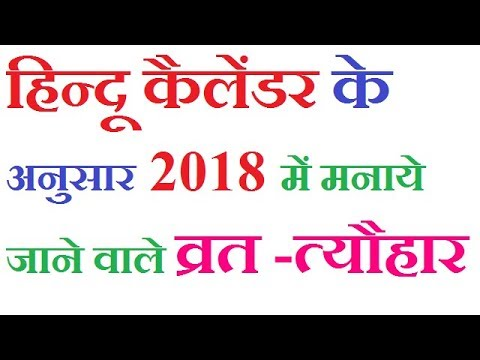 hindu festivals calendar 2018 hindu calendar 2018 festivals vrat 2018 festival calendar india