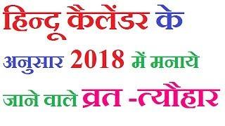 Hindu Festivals Calendar 2018 - Hindu Calendar 2018 Festivals & Vrat | 2018 festival calendar india