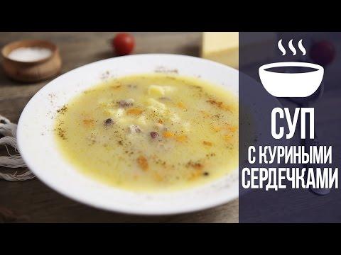 Суп з курячих сердечок: як приготувати смачно