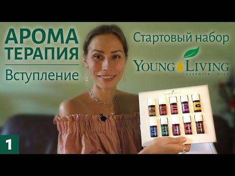 Эфирные масла Young Living / Вступление / Стартовый набор /Ароматерапия