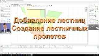 Добавление лестниц и создание лестничных пролетов в IP Video System Design Tool