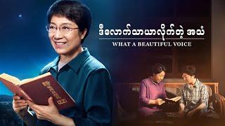 Myanmar Christian Movie Trailer (ဒီလောက်သာယာလိုက်တဲ့ အသံ)  The Word of the Holy Spirit