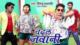 आ गया Virender Prajapati का सबसे हिट गाना 2019 Chadhal Jawani Bhojpuri Hit Song 2019