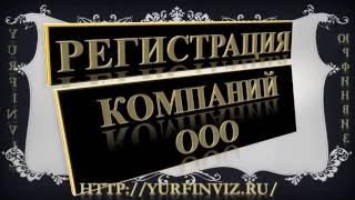 Регистрация компаний ООО(, 2016-11-01T03:50:12.000Z)
