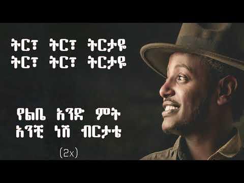 Esubalew Yitayew (Yeshi) Tertaye - Lyrics