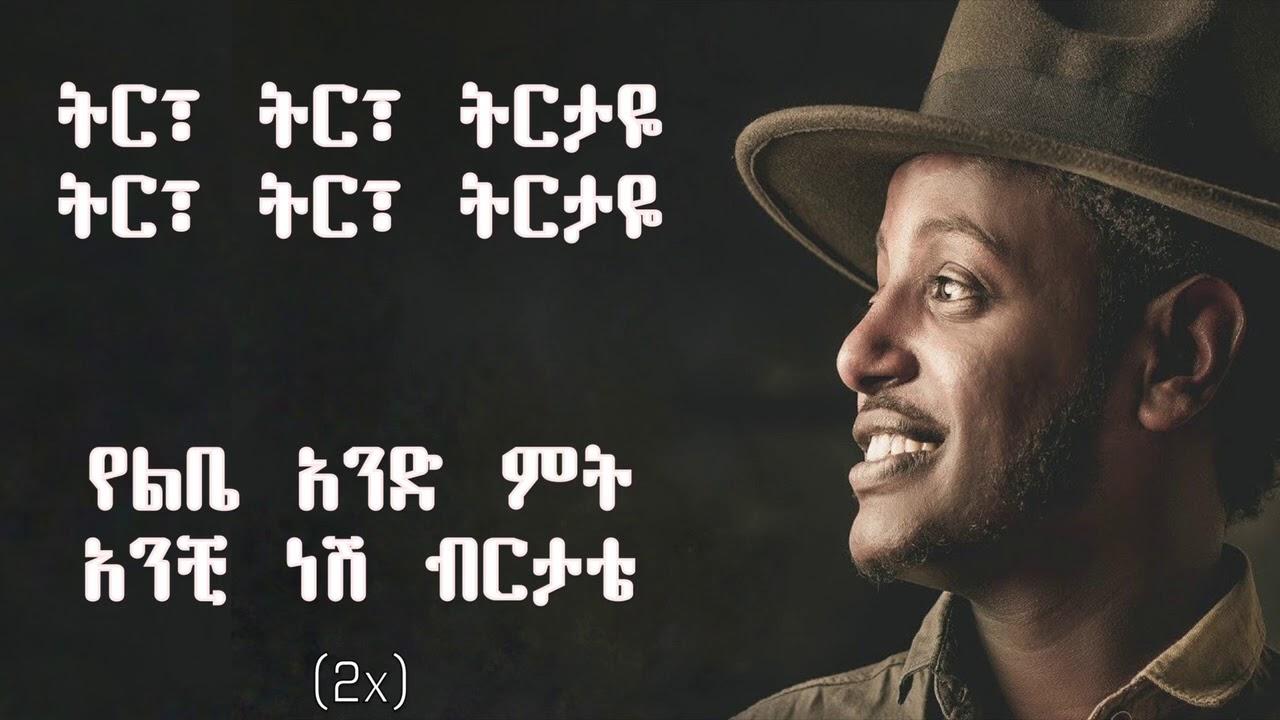 Esubalew Yitayew (Yeshi) - Tertaye ትርታዬ (Amharic With Lyrics)